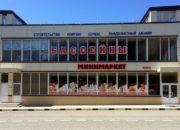 Магазин «Бассейноф»
