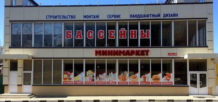 Магазин «Бассейноф» в Агое