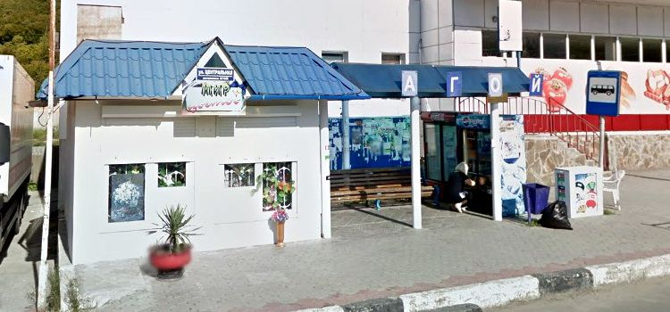 Автобусная остановка в центре Агоя